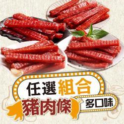 【愛上新鮮】豬肉條多口味 任選3包組(100g±5%/8條±2條)