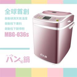 パンの鍋(胖鍋)製麵包機 第六代 MBG-036s|兩色
