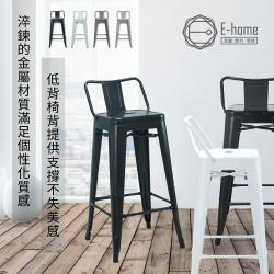 E-homeMyth密斯工業風金屬低背吧檯椅-座高66cm-三色可選