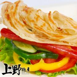 (年菜任選999免運)【上野物產】老山東 手工蔥抓餅 (1350g±10%/約10片/包) x1包