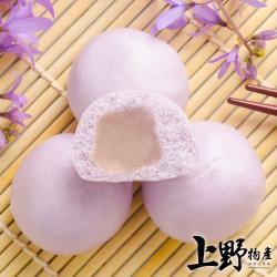 (年菜任選999免運)【上野物產】懷舊綿密香芋包 (360g±5%/12個/包)  x1包