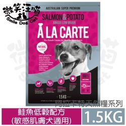 阿拉卡特-鮭魚低穀敏感肌膚適用配方犬飼料(1.5kg)