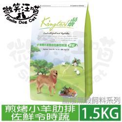 晶燉無穀-煎烤小羊肋排佐鮮令食蔬配方犬飼料(1.5kg)