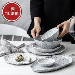 Olivier花崗石紋不規則荷葉邊創意生活餐盤碗碟 F款7吋湯碗