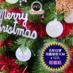摩達客 聖誕70mm(7CM)白五彩珠光電鍍球12入吊飾組合    聖誕樹裝飾球飾掛飾