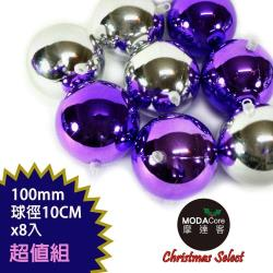 摩達客 聖誕100mm(10CM)銀紫雙色亮面電鍍球8入吊飾組合  | 聖誕樹裝飾球飾掛飾