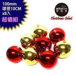 摩達客 聖誕100mm(10CM)紅金雙色亮面電鍍球8入吊飾組合    聖誕樹裝飾球飾掛飾