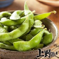 (年菜任選999免運)【上野物產】急凍生鮮 無調味毛豆莢(1000g土10%/包) x1包