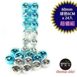 摩達客 聖誕60mm(6CM)藍銀雙色亮面電鍍球24入吊飾組合    聖誕樹裝飾球飾掛飾