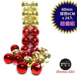 摩達客 聖誕60mm(6CM)紅金雙色亮面電鍍球24入吊飾組合    聖誕樹裝飾球飾掛飾