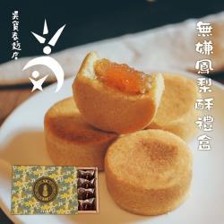 [吳寶春] 無嫌鳳梨酥禮盒(12入x1盒)