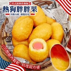 海肉管家-美式熱狗胖胖果(1包/每包約250g±10%)