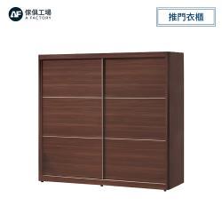 A FACTORY 傢俱工場-北歐 7x7尺推門衣櫃