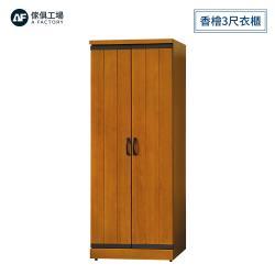A FACTORY 傢俱工場-華特 香檜3尺衣櫃 內2吊