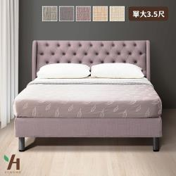 【伊本家居】赫茲 貓抓皮床組兩件 單人加大3.5尺(床頭片+床底)