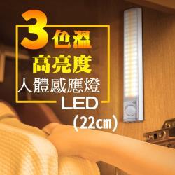 【22公分】三色溫內建電池多功用LED感應燈