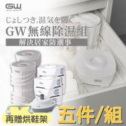 GW 最新代 MIT 多功能 分離式無線除濕器-五件組