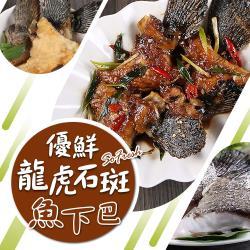 【好食讚】龍虎石斑魚下巴3盒組(300g±10%/盒)