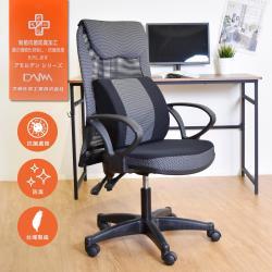 凱堡 赫柏 獨家日本大和抗菌防臭D手電腦椅/辦公椅 免組裝
