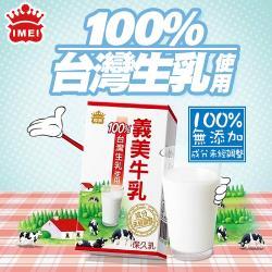 【義美】義美牛乳保久乳(125ml)x6瓶/組