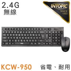 INTOPIC 廣鼎 2.4G Hz無線巧克力鍵盤滑鼠組(KCW-950)