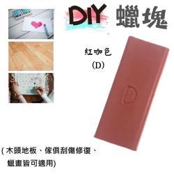 木材破損蠟蠟塊(紅咖啡色D) 蠟畫 熱蠟畫 木地板修復 熱蠟彩繪 傢俱修補蠟 蠟塊筆 繪畫蠟塊