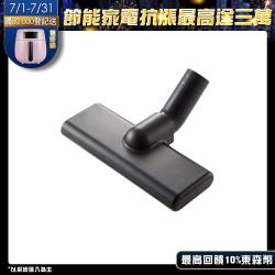【正負零±0】吸塵器棉被專用吸頭(XJA-B040)