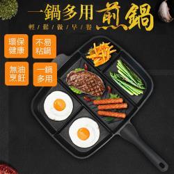 KCS嚴選 多能用五格煎盤家用鋁合金不沾鍋(微波爐/瓦斯爐適用)