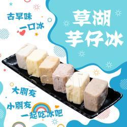 [老爸ㄟ廚房] 古早味一口冰 6包組(45g x10顆/包)