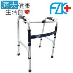 富士康機械式助行器 (未滅菌) 海夫健康生活館 FZK ㄇ型 二合一 助行器(FZK-3431)