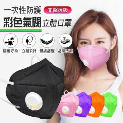 彩色3D立體氣閥 拋棄式成人口罩 10入組
