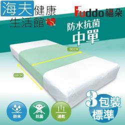 海夫健康生活館 Fuddo福朵 銀髮族 透氣速乾 如意康 防水抗菌中單 標準 3包裝(68x90cm)