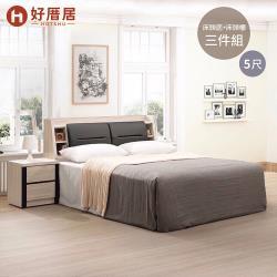 【好厝居】沛恩 收納床組三件 雙人5尺(床頭+床底+床頭櫃)