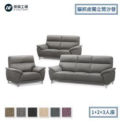 A FACTORY 傢俱工場-貝果 比利時亞麻紋 支撐型貓抓皮沙發1+2+3人座