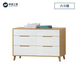 A FACTORY 傢俱工場-肯詩特 烤白雙色4尺六斗櫃