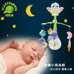Playful Toys 頑玩具 快樂小鳥床鈴 03107 (嬰幼兒安撫旋轉音樂鈴 新生兒0-6個月哄睡床掛 寶寶睡眠陪伴 軟膠掛飾配件)