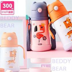 【【BEDDYBEAR】】BEDDYBEAR 韓國杯具熊 316不銹鋼學飲杯保溫杯 300ML(保溫杯、兒童、杯)