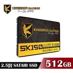 【AITC】KINGSMAN SK150 512GB 2.5吋 SATAⅢ固態硬碟