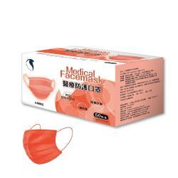 久富餘成人醫用口罩-搖滾橘(雙鋼印)50片/盒X2
