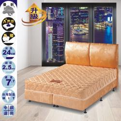 優眠寶背升級乳膠2.5硬式支撐連結床墊5尺