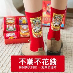 CS22 新年踩小人潮流男女中高筒襪盒裝