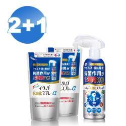 【Eisai】Etak怡待可 抗菌化噴霧α 250ml x1瓶+補充包 200ml x2包
