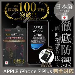 【INGENI徹底防禦】iPhone 7 Plus 日本旭硝子玻璃保護貼 保護貼 玻璃貼 保護膜 鋼化膜 (非滿版)