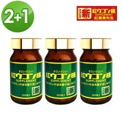 【新紅薑黃先生】利休園加強版(200顆/瓶)x2+贈200顆x1瓶