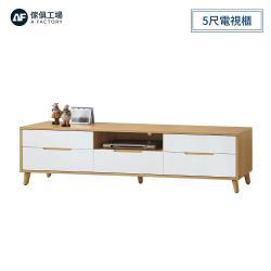 A FACTORY 傢俱工場-肯詩特 烤白雙色5尺電視櫃