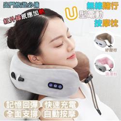 QHL酷奇-無線款隨行溫熱U型按摩枕 兩色可選