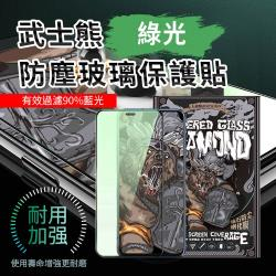 【A-MORE】iPhone XR/iPhone 11武士熊綠光防塵玻璃保護貼