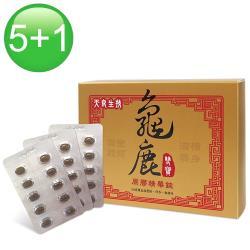 (加1元多1件)【天良生技】龜鹿雙寶精華錠(30粒X5盒+1盒)