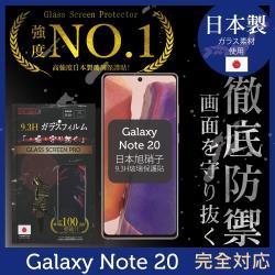 【INGENI徹底防禦】SAMSUNG Galaxy Note 20 (6.7吋) 日本旭硝子玻璃保護貼 保護貼 玻璃貼 鋼化膜 (全膠滿版 黑邊)