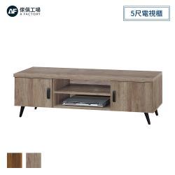 A FACTORY 傢俱工場-帕米森 5尺電視櫃 2色